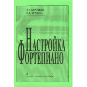 Бурдина Н., Курочкин Л. Настройка фортепиано. Практическое руководство, издательство «Композитор»