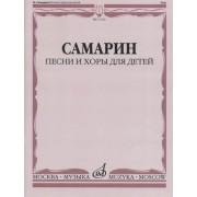 17222МИ Самарин В.А. Песни и хоры для детей, издательство