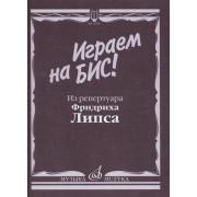 15929МИ Играем на бис! Из репертуара Фридриха Липса. Произведения для баяна, Издательство