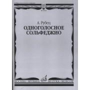 03258МИ Рубец А. Одноголосное сольфеджио, Издательство