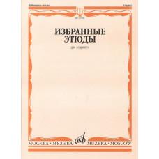 12706МИ Избранные этюды для кларнета /сост. Петров В., издательство «Музыка»