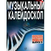 15802МИ Музыкальный калейдоскоп Выпуск 5. Поп. мелодии: Переложение для ф-но.. Издательство