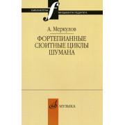 14655МИ Меркулов А.М. Фортепианные сюитные циклы Шумана, Издательство