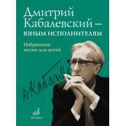 16159МИ Дмитрий Кабалевский — юным исполнителям. Избранные песни для детей, издательство