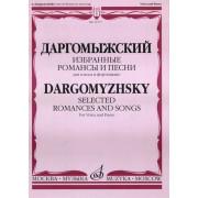 15777МИ Даргомыжский А. Избранные романсы и песни. Для голоса и фортепиано, Издательство «Музыка»