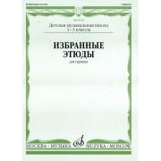 06118МИ Избранные этюды для скрипки. 1-3 кл. ДМШ, Издательство