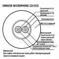 Кабель микрофонный симметричный Shnoor, черный, на отрез. Цена за 1 метр. (Microphone 224 eco BLK)
