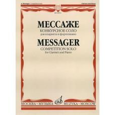 04952МИ Мессаже А. Конкурсное соло. Для кларнета и фортепиано, Издательство