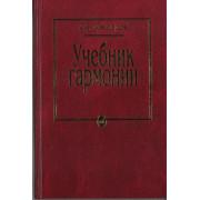 10756МИ Мясоедов А.Н. Учебник гармонии. Для музыкальных училищ, Издательство