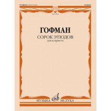 13950МИ Гофман Р. Сорок этюдов для кларнета, издательство