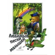 15562МИ Любимые песни малышей для голоса (хора) в сопровождении фортепиано, Издательство