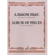 17463МИ Альбом пьес для кларнета и фортепиано, Издательство