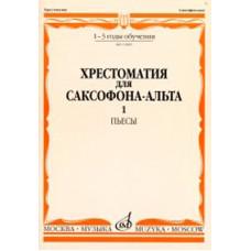 13069МИ Хрестоматия для саксофона-альта. 1-3 годы обучения. Пьесы. Часть 1, Издательство «Музыка»