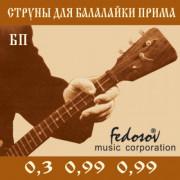 BP Комплект струн для балалайки прима, латунь, Fedosov
