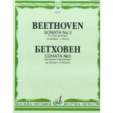 08737МИ Бетховен Л. Соната № 3: Для скрипки и фортепиано/Ред. Д.Ойстраха, Л.Оборина, Издат. «Музыка»