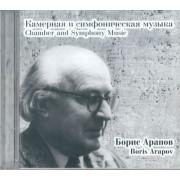 Арапов Б. Камерная и симфоническая музыка, издательство «Композитор»