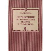 15429МИ Вахромеева Т. Справочник по музыкальной грамоте и сольфеджио. Издательство