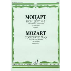 08990МИ Моцарт В.А. Концерт №3 для скрипки с оркестром К. 216. Редакция Д. Ойстраха, Издат. «Музыка»