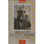 16742МИ Михно А. Джованни Боттезини. Жизнь и творчество (1821-1889), Издательство «Музыка»