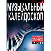 15730МИ Музыкальный калейдоскоп Выпуск 3. Поп. мелодии: Переложение для ф-но.. Издательство