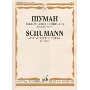 07495МИ Шуман Р. Альбом для юношества. Для фортепиано, Издательство «Музыка»