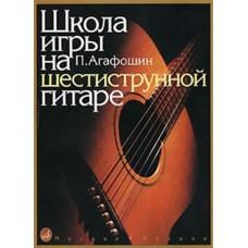 12260МИ Агафошин П.С. Школа игры на шестиструнной гитаре. Издательство