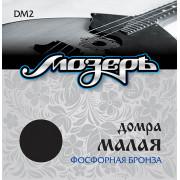 DM2 Комплект струн для домры малой, фосфорная бронза, Мозеръ