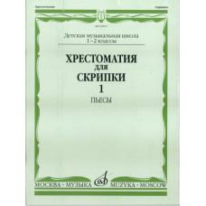 00911МИ Хрестоматия для скрипки. 1-2 кл. ДМШ. Ч.1: Пьесы, Издатательство