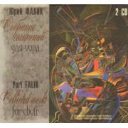 Фалик Ю. Собрание сочинений для хора (CD), издательство «Композитор»