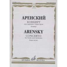 07785МИ Аренский А. Концерт для скрипки с оркестром. Клавир, издательство