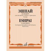 16534МИ Эшпай А. Концерт для саксофона-сопрано с оркестром: Клавир, издательство «Музыка»