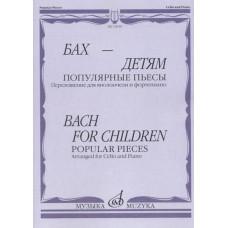 14048МИ Бах - детям. Популярные пьесы: Переложение для виолончели и ф-но, издательство