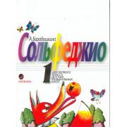 07429МИ Барабошкина А. Сольфеджио для 1 класса ДМШ. Издательство