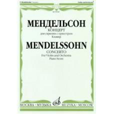 09189МИ Мендельсон Ф. Концерт. Для скрипки с оркестром. Клавир, Издательство «Музыка»