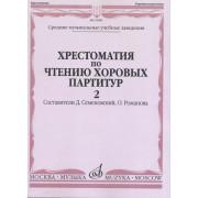 16089МИ Хрестоматия по чтению хоровых партитур. Выпуск 2, издательство