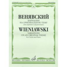 11083МИ Венявский Г. Вариации на оригинальную тему. Для скрипки и фортепиано, Издательство «Музыка»