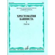15589МИ Хрестоматия баяниста. Старшие классы ДМШ. Пьесы. ч.1, Издательство