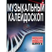 15837МИ Музыкальный калейдоскоп Выпуск 6. Поп. мелодии: Переложение для ф-но.. Издательство