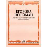 06159МИ Егорова Т., Штейман В. Ритмические упражнения. Для малого барабана, Издательство