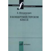 14963МИ Шендерович Е. В концертмейстерском классе. Размышления педагога, издательство