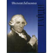 16998ИЮ Зильберквит М. А. ШБ: Йозеф Гайдн, издательство