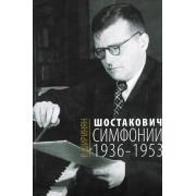 16675МИ Ширинян Р. Шостакович. Симфонии: 1936-1953, издательство «Музыка»