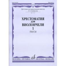13749МИ Хрестоматия для виолончели: 3-4 класс ДМШ: Часть 1. Пьесы, Издательство