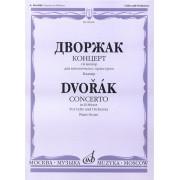 09456МИ Дворжак А. Концерт си-минор для виолончели с оркестром. Клавир, издательство
