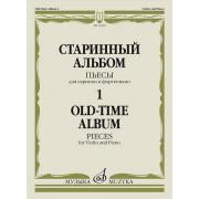 14390МИ Старинный альбом – 1. Пьесы для скрипки и фортепиано, издательство