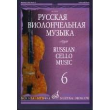 11698МИ Русская виолончельная музыка — 6. Для виолончели и фортепиано, Издательство «Музыка»