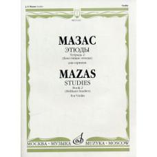 13321МИ Мазас Ж.Ф. Этюды. Соч.36. Тетрадь 2 (Блестящие этюды). Для скрипки, Издательство