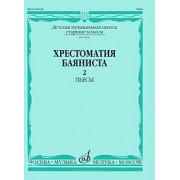 15590МИ Хрестоматия баяниста. Старшие классы ДМШ. Пьесы. ч.2, Издательство