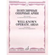 15585МИ Популярные оперные арии. Для тенора в сопровождении фортепиано, Издательство