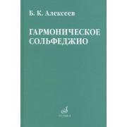 08641МИ Алексеев Б.К. Гармоническое сольфеджио, издательство
